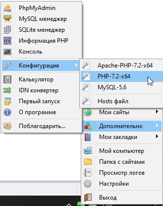 Путь до конфигурации PHP в Open Server